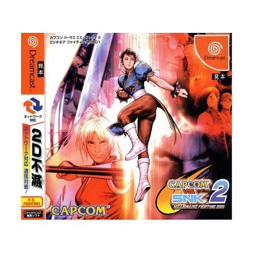 capcom-vs-snk-2-millionaire-fighting