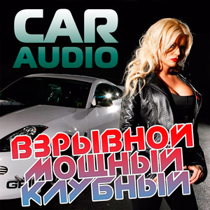 Car Audio Hit Araba Müzikleri MP3