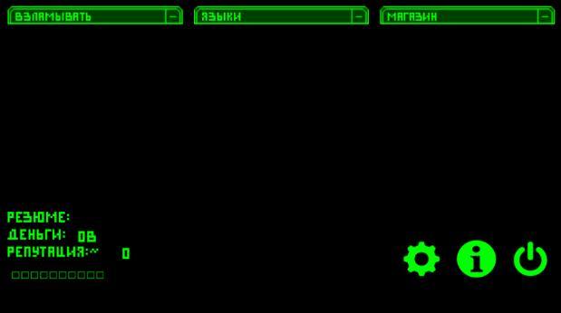hacker-clicker