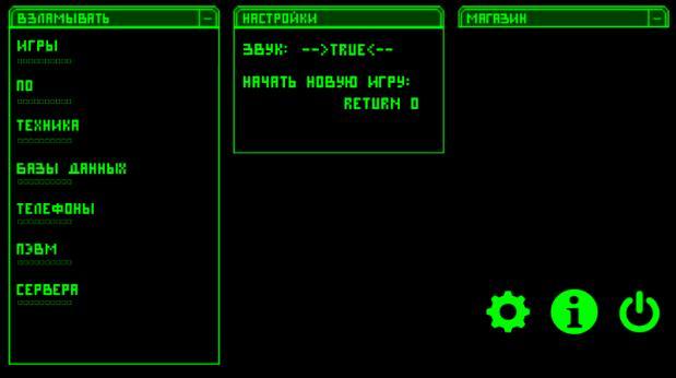 hacker-clicker2